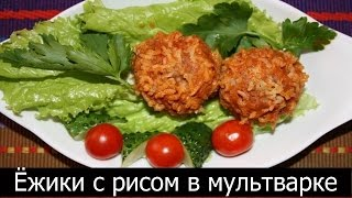 Готовим в любом месте по рецептам блюд для мультиварки Ёжики с рисом
