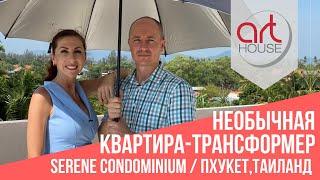 Кондоминиум ✮Serene✮ на Пхукете ► Необычная Квартира-трансформер
