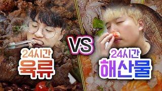 24시간동안 육류 VS 해산물!! 뭘 더 좋아하시나요?! (반전주의ㅋ)ㅣ파뿌리