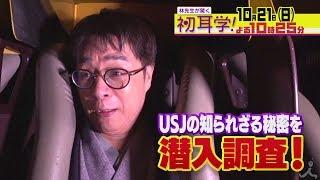 10月21日(日) よる10時25分『林先生が驚く初耳学! 』 ダイエットにも有...
