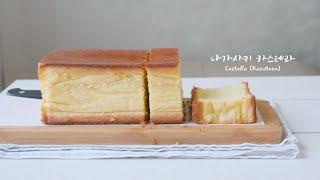 자라메설탕, 나가사키 카스테라 만들기  ♥ | 더스쿱