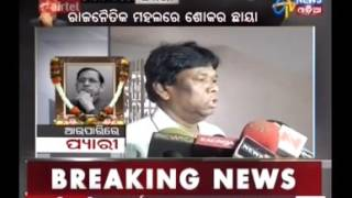 Political leaders pay homage to Former MP PyariMohan Mohapatra - Etv News Odia