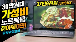 30만원대 가성비 노트북을 찾아줘 (1편) 37만원대 …