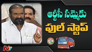 ఆర్టీసీ సమ్మెకు ఫుల్ స్టాప్   TSRTC Strike Comes To An End   NTV