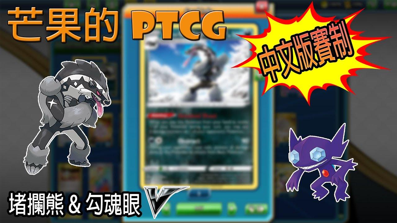 【芒果的PTCG】【中文版賽制】堵爛熊 / 勾魂眼 V