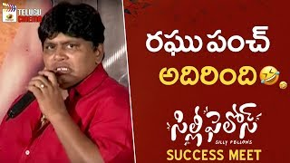 Roller Raghu FUNNY Speech | Silly Fellows Movie Success Meet | Sunil | Allari Naresh | Telugu Cinema