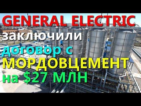 GENERAL ELECTRIC заключили договор с МОРДОВЦЕМЕНТ на $27 МЛН!!!