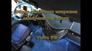Нужен совет!Салонные коврики, ламбрекены, полка Volvo FH,обзор(седельный тягач Вольво ФШ салон)