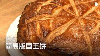 糕点:如何制作国王饼(法国传统节日甜点)简易版本