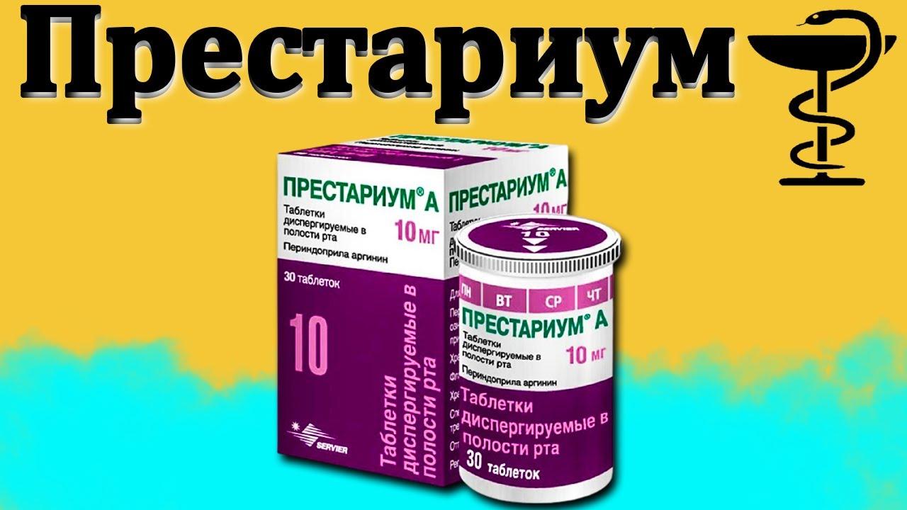 Престариум А таблетки - официальная инструкция по ...