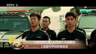 《特警队》丁晟给中国警察拔份 M观影团观众:特别燃,特别帅!【中国电影报道 | 20200102】