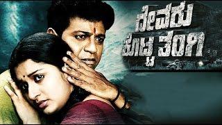 Devaru Kotta Thangi 2009 | Feat.Shivaraj Kumar, Meera Jasmine | Watch Full Kannada Movie