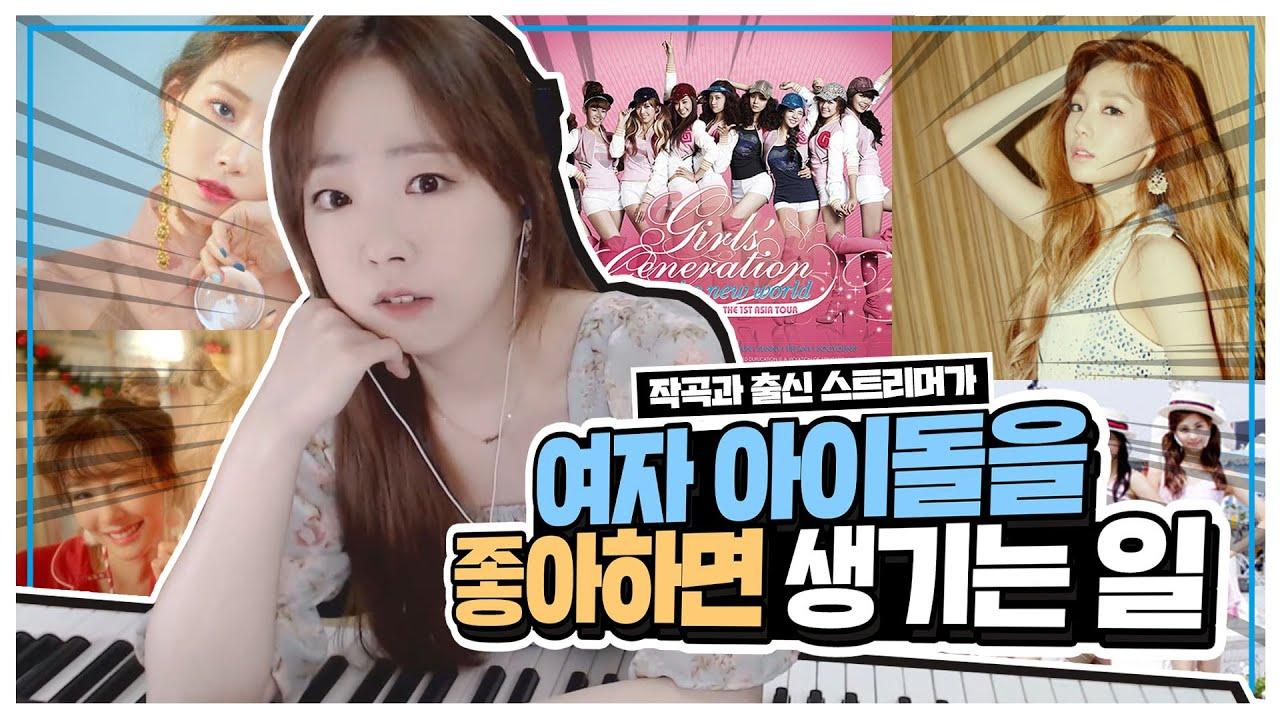 👯당신은 소녀시대를 아십니까? (feat. 피아노 즉흥커버) I 송사비 뮤직