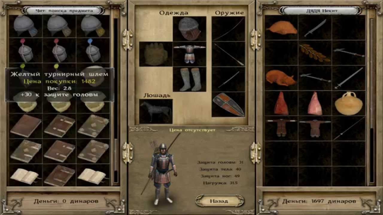 Mount ampamp Blade Warband  Mount and Blade Wiki  FANDOM