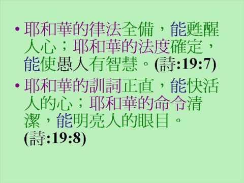 """Image result for """"耶和华的律法全备,能苏醒人心;耶和华的法度确定,能使愚人有智慧;(诗19: 7)"""""""