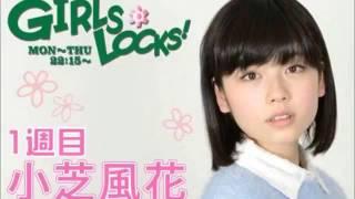 〈22:20頃~〉今週の【女子クラス】には1週目ガールズ【小芝風花】ちゃ...