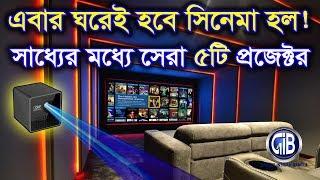 এবার ঘরেই হবে সিনেমা হল! 5 best budget projectors in Bangladesh | Gadget Insider Bangla