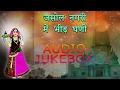 Download Majisa Bhatiyani Bhajan | जसोल  नगरी  मैं  भीड़ घनी | Audio Song | Durga Jasraj | Rajasthani Song MP3 song and Music Video