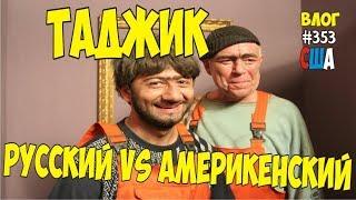 Американский Таджик и Русский Таджик, кто больше зарабатывает? #353 Алекс Простой