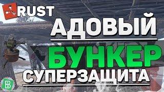 Rust двойные стены АДОВЫЙ БУНКЕР Баг