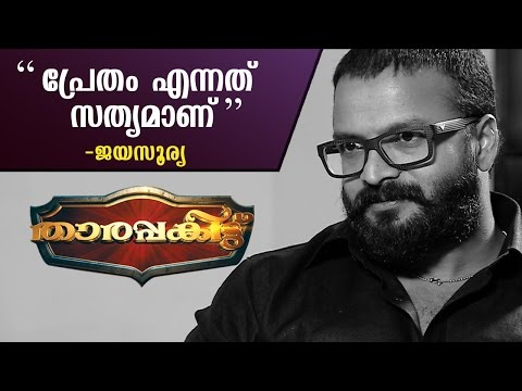 : Jayasurya about his Malayalam movie Pretham & Idi  THARAPAKITTU 05082016  Kaumudy TV