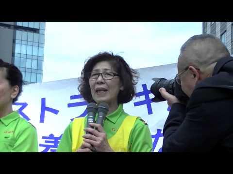 Strike Action 東京メトロ駅売店非正規女性労働者、次々と真剣な訴え!メトロコマース支部ストライキ