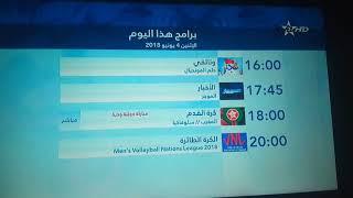 وأخيرا قناة الرياضية المغربية اصبحت تبث بجودة HD على النايل سات