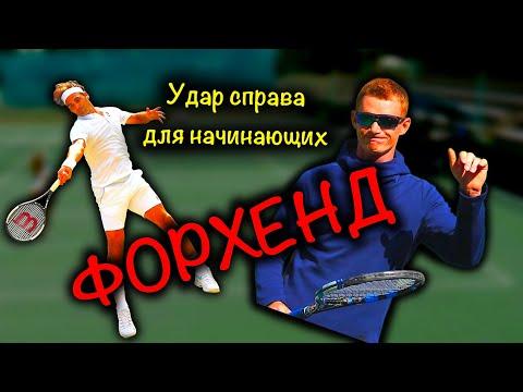 Удар справа в большом теннисе видео уроки