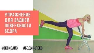 Упражнение для похудения задней поверхности бедра оксисайз и бодифлекс Марина Корпан. Как похудеть?