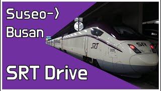 [SRT] 수서역 → 부산역 전구간 주행영상, Korean SR Train Driving Video.