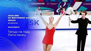 Танцы на льду Ритм танец Красноярск Гран при по фигурному катанию среди юниоров 2021 22