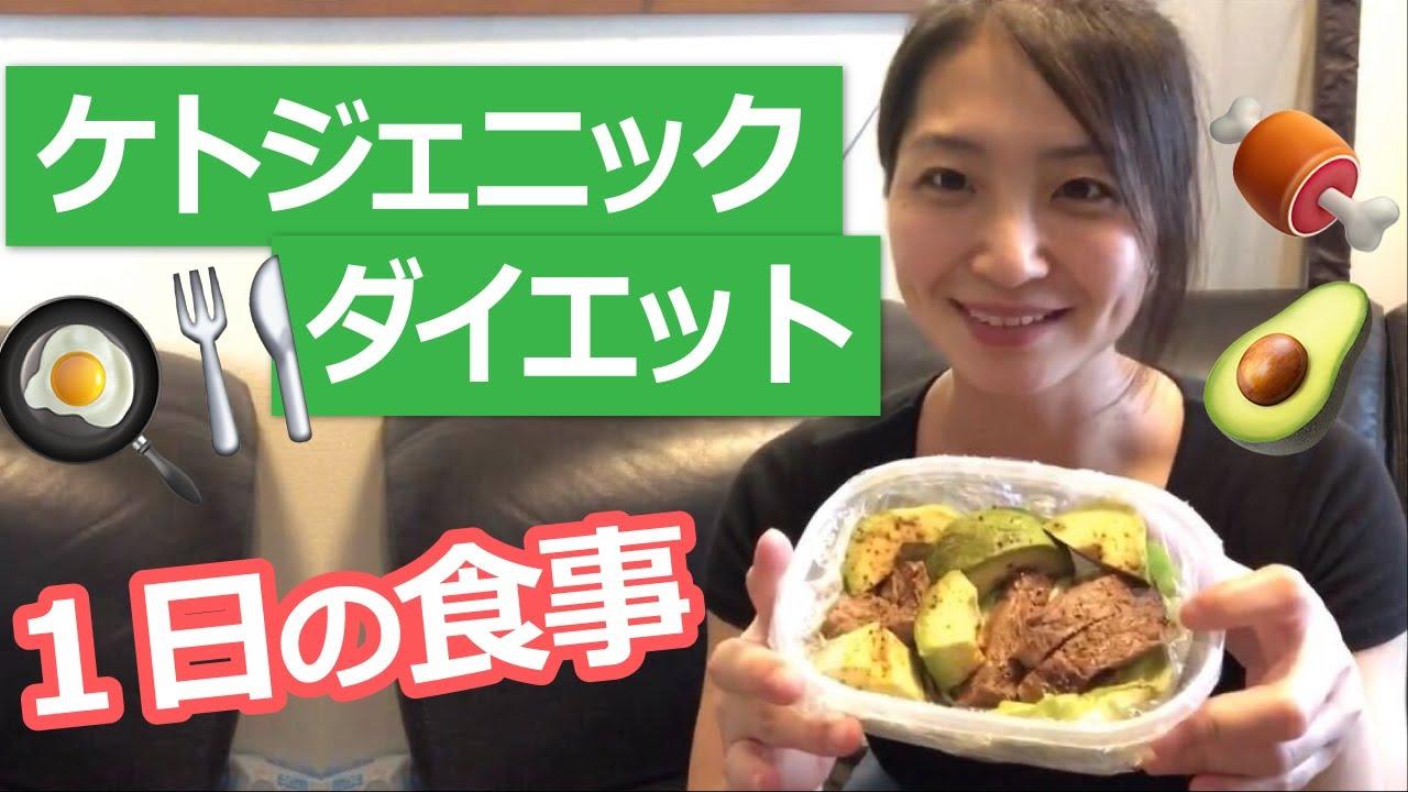 【フル食】筋肉ママのケトジェニックダイエットの1日の食事