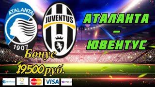 Аталанта Ювентус Прогноз на Футбол Италия Кубок 19 05 2021