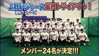 最終トライアウト開催…ジャスティス上野ドジャースメンバー決定!