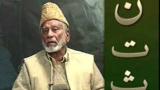 Yassarnal Quran Lesson #01 - Learn to Read & Recite Holy Quran - Islam Ahmadiyyat (Urdu)