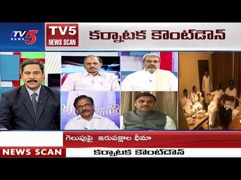 క్లైమాక్స్కు చేరిన కర్నాటక పాలిటిక్స్.. | Karnataka Floor Test | News Scan | TV5 News