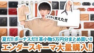 【Hender Scheme】夏だ!!ボーナスだ!!エンダースキーマの革小物5万円分まとめ買い!!