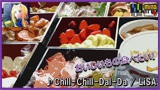 【ピアノ】Chill-Chill-Dal-Da - LiSA  ~Piano Arrange~ (歌詞付) #31