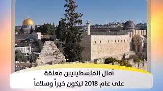 آمال الفلسطينيين معلقة على عام 2018 ليكون خيراً وسلاماً
