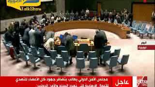 بالفيديو..مجلس الأمن يقف دقيقة حداد على أرواح شهداء المنيا
