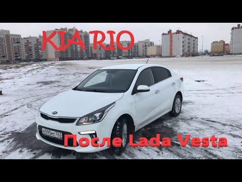 Kia Rio после Lada Vesta, первые впечатления.