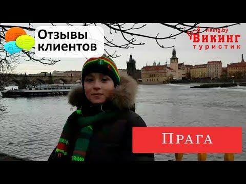 Прага, Чехия. Отзывы о работе Сети Викинг Туристик.