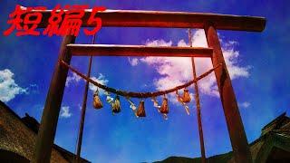 ひとくち怪談 #124s ~#128s 「キャラメル~他4話」 ☆動画の共有ボタ...