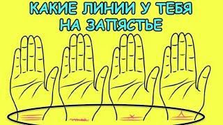 видео Хиромантия - браслеты на запястье руки