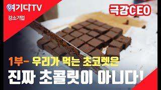 [여기다TV] 초콜릿만들기 1부- 우리가 먹는 초콜렛은…