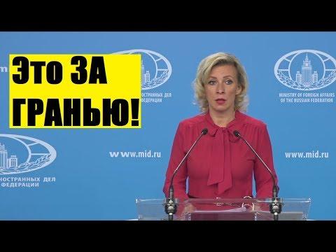 Мария Захарова об ИСТЕРИКЕ Украины и ОБРАТИЛАСЬ к Зеленскому