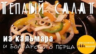 Теплый салат из кальмара и болгарского перца. Быстро, вкусно, полезно !