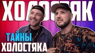 Егор Крид о Холостяке и о Новом Альбоме. Почему Тимати не спит? Клава Кока на Майовке