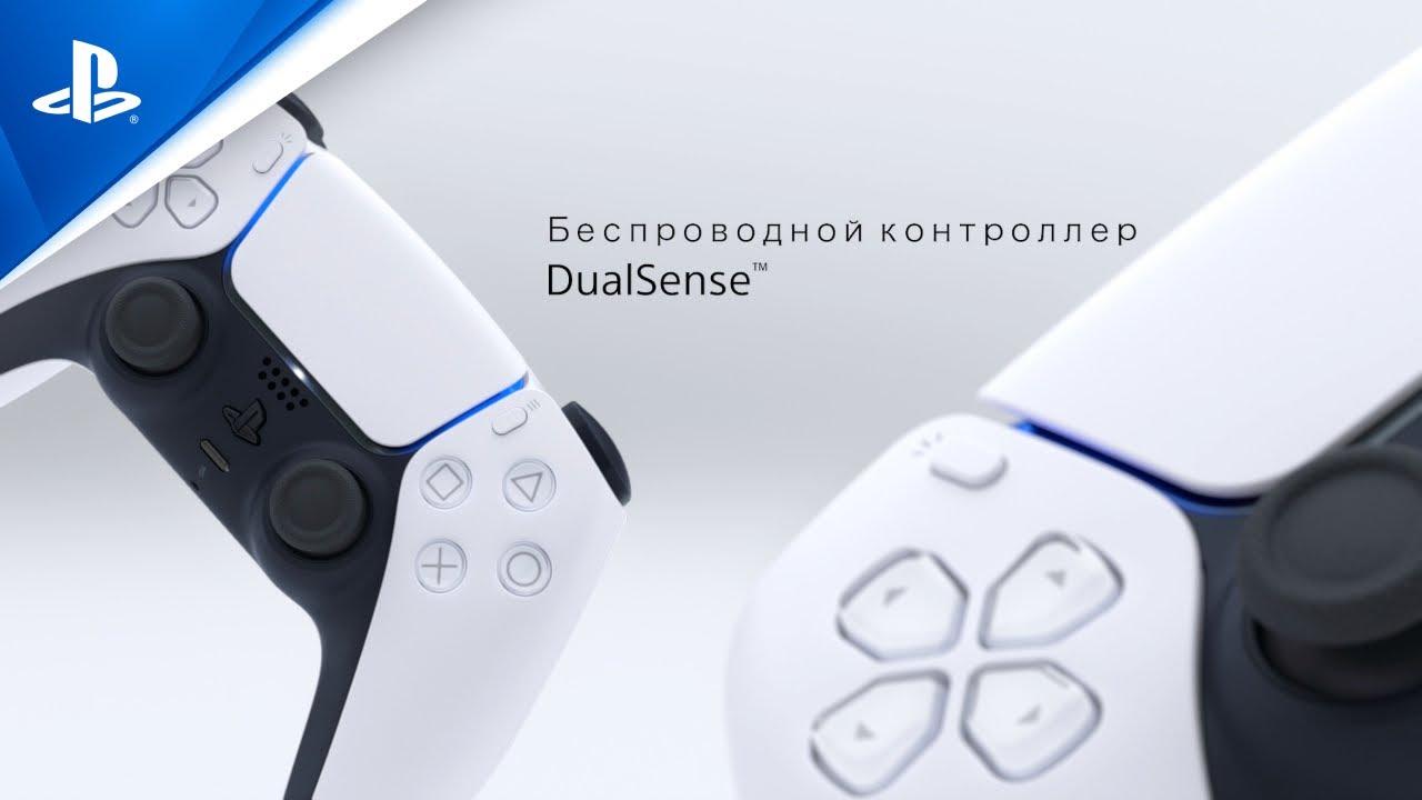 Беспроводной контроллер DualSense | PS5