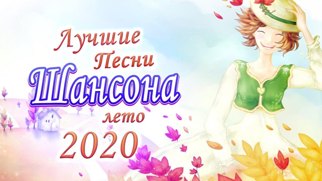 Шансон 2020 💖 лучшее песни шансона! 💖 шансон для души 💖 Лучшие Песни Шансона лето 2020